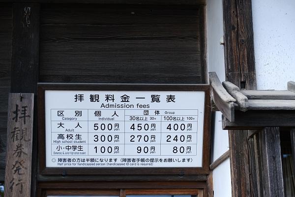 毛越寺の拝観料金の写真