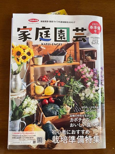 野菜栽培用の棚物雑誌の写真