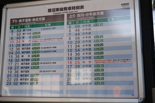 有備館駅の事項表の写真