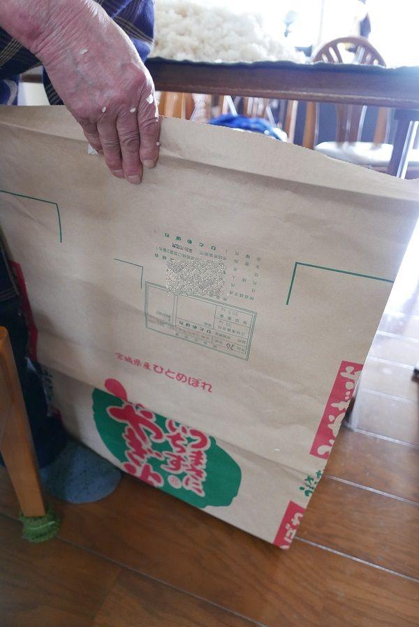 麹菌を入れたもち米を入れる米袋の写真